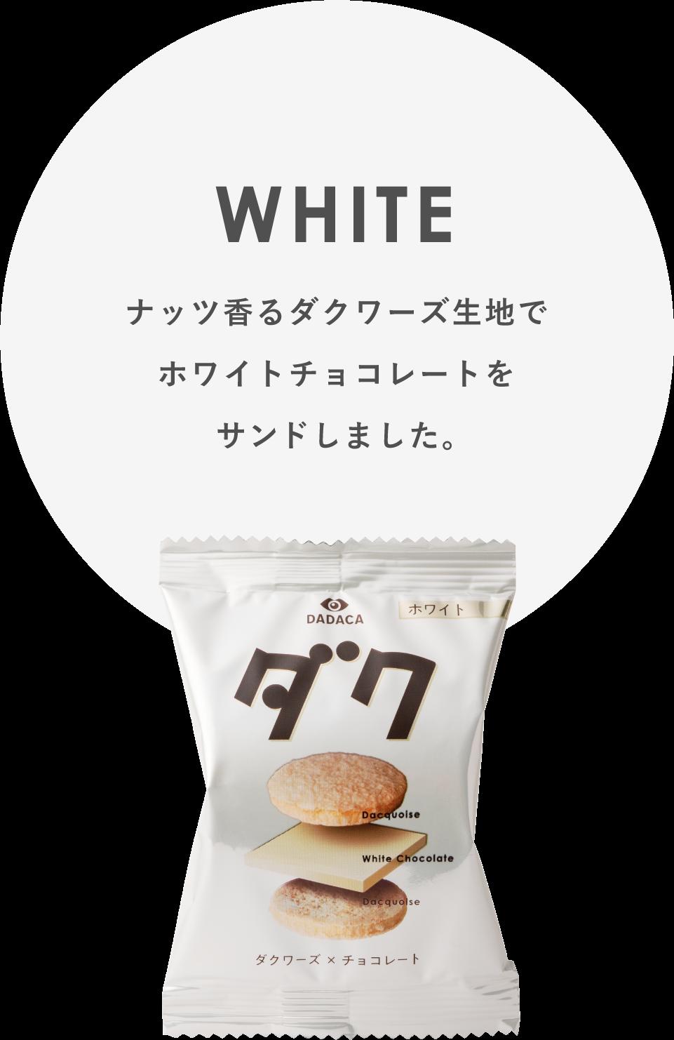 ナッツ香るダクワーズ生地でホワイトチョコレートをサンドしました。